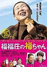 Fukufukuso Fuku-chan of JAPANESE EDITION