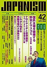 表紙: ジャパニズム 42 (青林堂ビジュアル) | 小川榮太郎