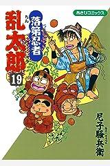 落第忍者乱太郎(19) (あさひコミックス) Kindle版