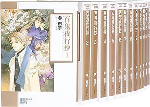 百鬼夜行抄 文庫版 (ソノラマコミック版) コミック 1-15巻セット (朝日コミック文庫)