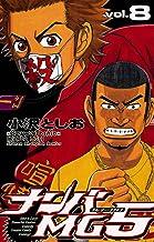 表紙: ナンバMG5(8) (少年チャンピオン・コミックス) | 小沢としお