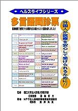Health Life Series MMQ to Bulgarian (Japanese Edition)