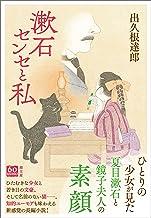 表紙: 漱石センセと私 (潮文庫) | 出久根達郎