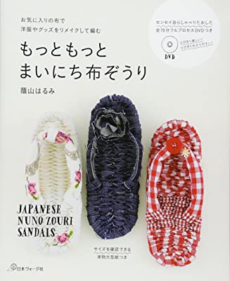 布ぞうりを手作りするには。材料や初心者におすすめの本を紹介