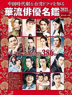 中国時代劇&台湾ドラマを知る 華流俳優名鑑2021 (COSMIC MOOK)