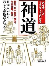 表紙: あらすじとイラストでわかる神道 (文庫ぎんが堂) | 知的発見!探検隊
