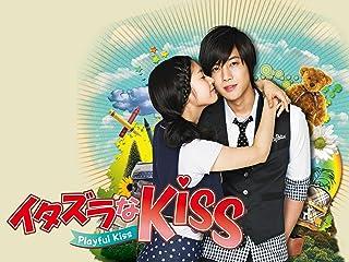イタズラなKiss~Playful Kiss (字幕版)