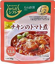 からだシフト たんぱく質 チキンのトマト煮込み 140g ×10箱
