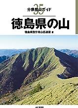 表紙: 分県登山ガイド 35 徳島県の山   徳島県勤労者山岳連盟