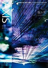 AXIS(アクシス) 2018年 12 月号 (夜と朝)