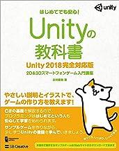 表紙: Unityの教科書 Unity 2018完全対応版 2D&3Dスマートフォンゲーム入門講座 | 北村 愛実