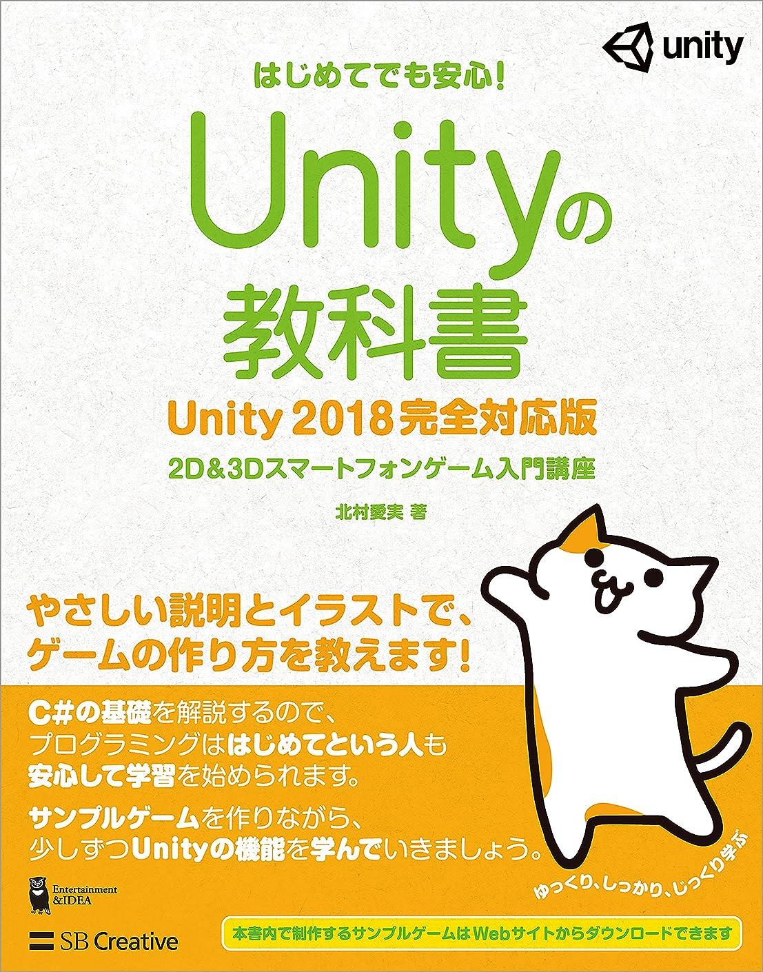 キャプション船形添加Unityの教科書 Unity 2018完全対応版 2D&3Dスマートフォンゲーム入門講座