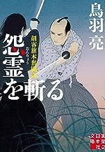 怨霊を斬る 剣客旗本奮闘記 (実業之日本社文庫)