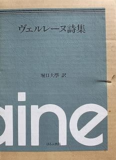 ヴェルレーヌ詩集 (1982年)