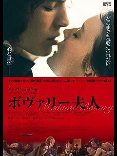ボヴァリー夫人(字幕版)