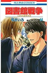 図書館戦争 LOVE&WAR 14 (花とゆめコミックス) Kindle版