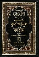 Best bangla book online Reviews