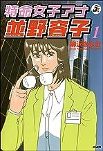 表紙: 特命女子アナ並野容子(1) (ぶんか社コミックス) | 柳沢きみお