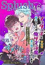 Splush vol.46 青春系ボーイズラブマガジン [雑誌]