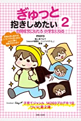 It I Want To Hold Your Hand 2Autism Girls Elementary komo Tell You Be  Tankobon Softcover