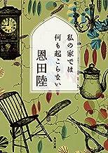 表紙: 私の家では何も起こらない (角川文庫)   恩田 陸