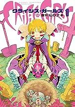 クライシス・ガールズ(1) (少年マガジンエッジコミックス)