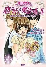 表紙: 佳川奈未のミラクルハッピーコミック 恋が叶う魔法のルール 運命の人と結ばれるHAPPY STORY | 池田 ユキオ