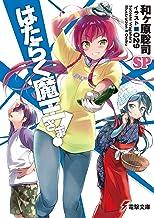 表紙: はたらく魔王さま!SP (電撃文庫) | 029