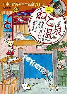 ねこ温泉 (M.B.MOOK)