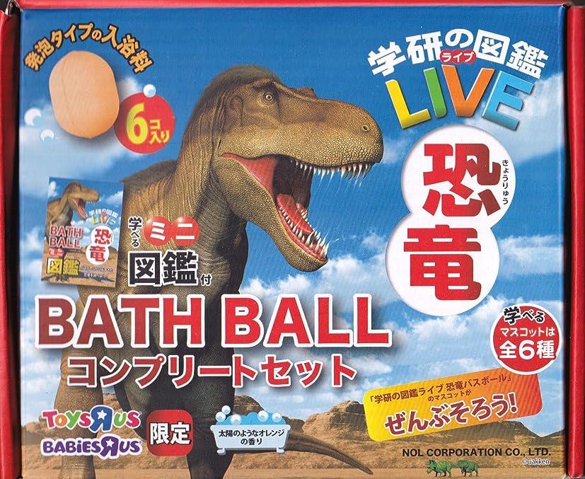 疑わしい等々ほこりっぽい【トイザらス限定】学研の図鑑LIVE 入浴剤 恐竜 バスボール コンプリートセット (全6種そろいます)