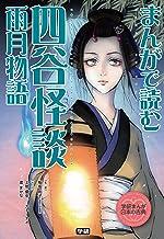表紙: 学研まんが 日本の古典 まんがで読む 四谷怪談・雨月物語   学研教育出版