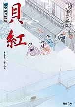 表紙: 藍染袴お匙帖 : 9 貝紅 (双葉文庫)   藤原緋沙子