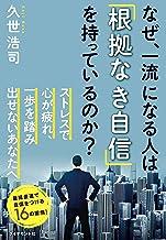 表紙: なぜ、一流になる人は「根拠なき自信」を持っているのか? | 久世 浩司
