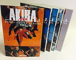 復刻版AKIRA  コミック 全5巻  完結セット