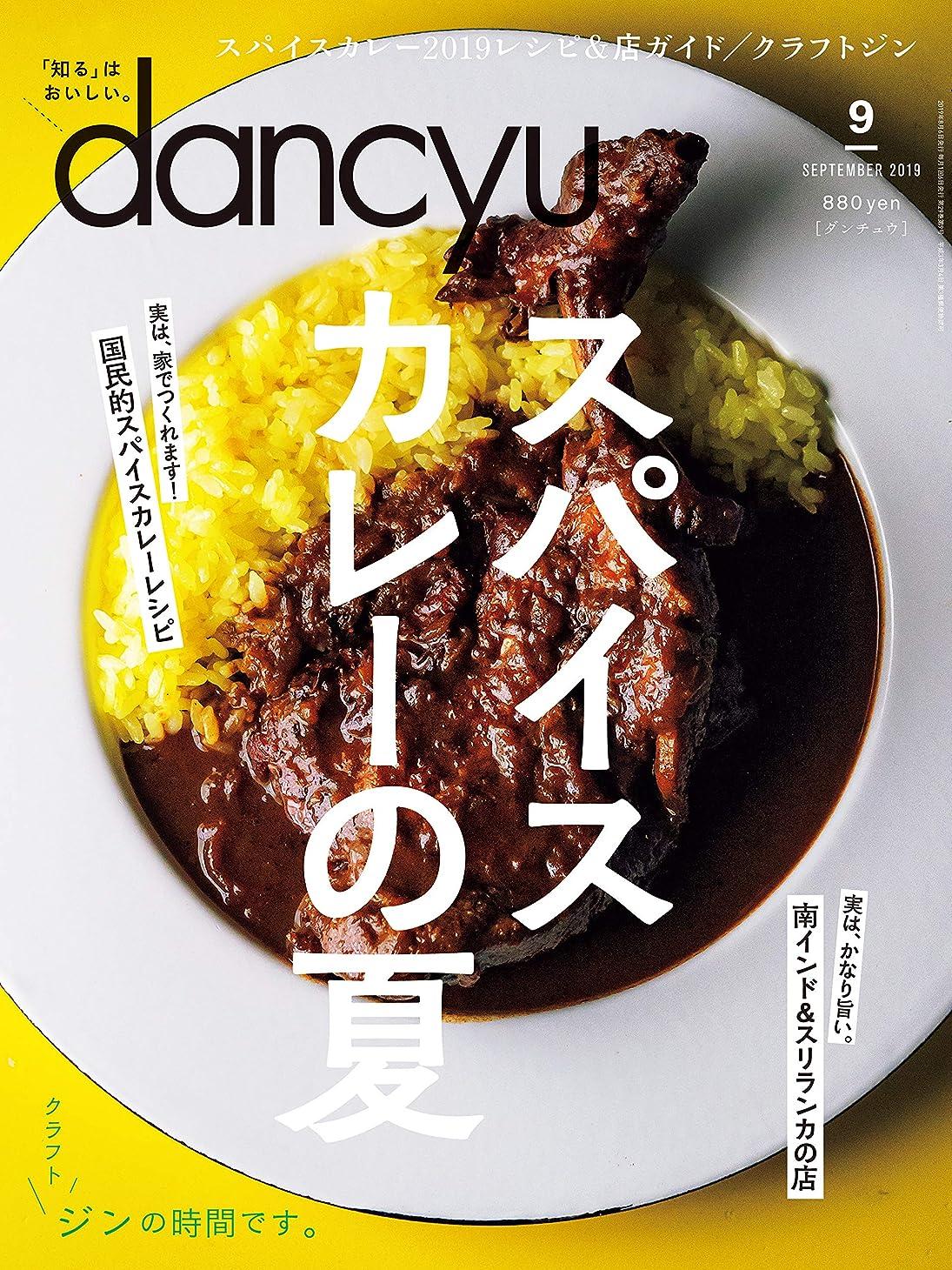 百科事典疑い者叙情的なdancyu (ダンチュウ) 2019年 9月号 [雑誌]