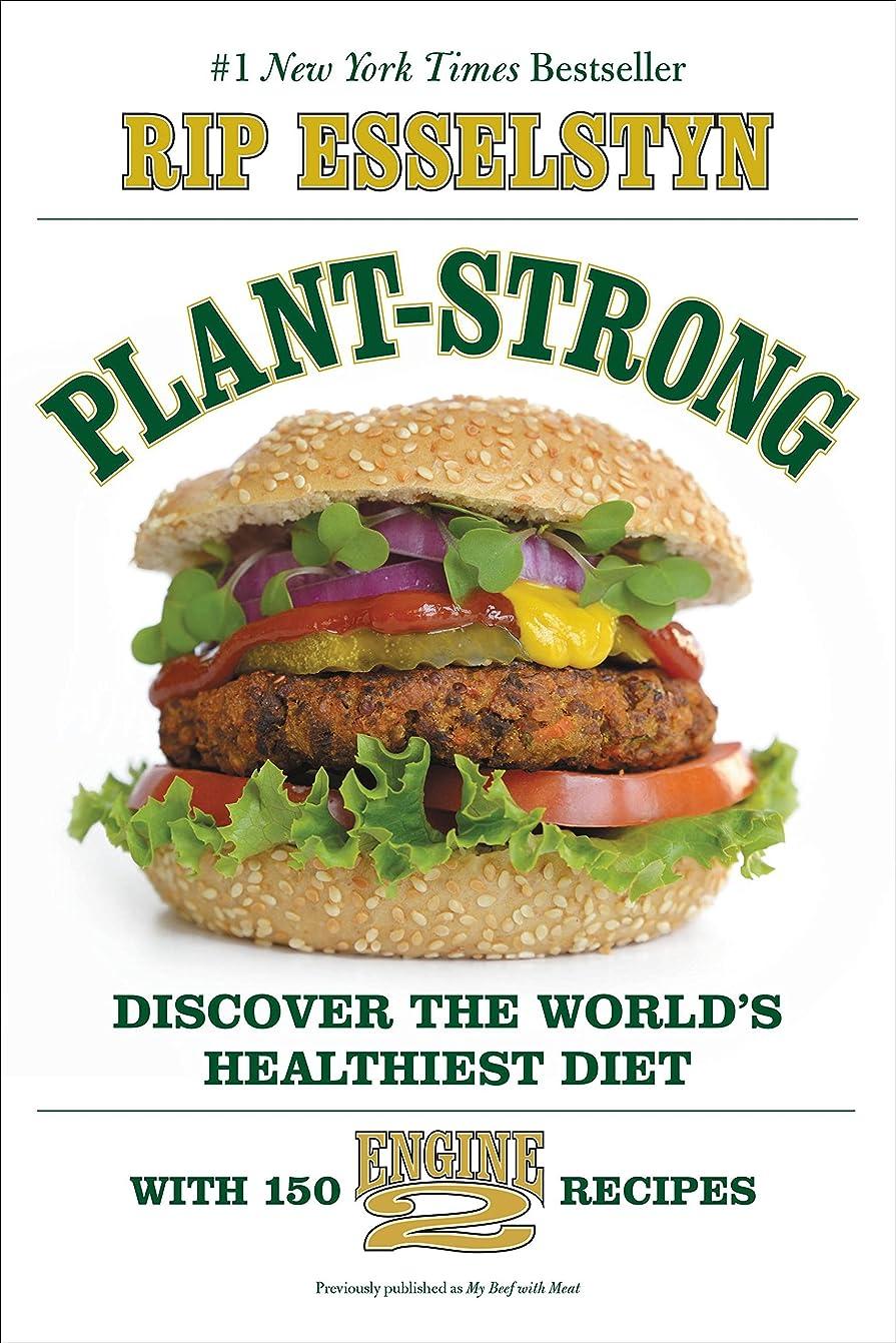 同僚ポルティコ外観Plant-Strong: Discover the World's Healthiest Diet--with 150 Engine 2 Recipes (English Edition)