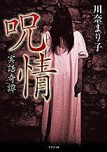 表紙: 実話奇譚 呪情 (竹書房文庫) | 川奈まり子