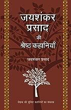 Jaishankar Prasad Ki Shrestha Kahaniyaan  (Hindi)