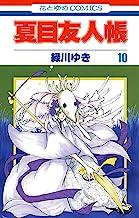 夏目友人帳 10 (花とゆめコミックス)