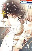 表紙: うそカノ 7 (花とゆめコミックス) | 林みかせ
