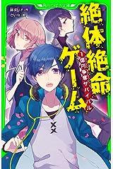 絶体絶命ゲーム 1億円争奪サバイバル (角川つばさ文庫) Kindle版