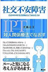 対人関係療法でなおす 社交不安障害 自分の中の「社会恐怖」とどう向き合うか Kindle版