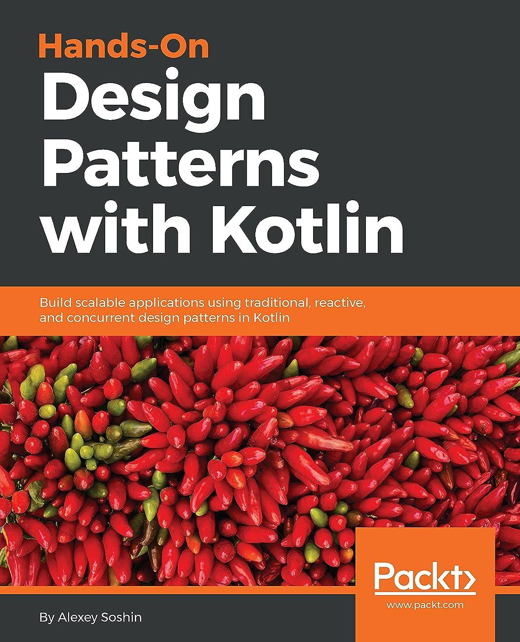 瞬時に悪い作詞家Hands-On Design Patterns with Kotlin: Build scalable applications using traditional, reactive, and concurrent design patterns in Kotlin (English Edition)
