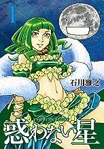 表紙: 惑わない星(1) (モーニングコミックス)   石川雅之