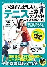 表紙: いちばん新しい テニス上達メソッド (PERFECT LESSON BOOK)   緑ヶ丘テニスガーデン