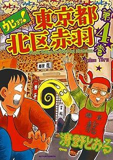 ウヒョッ!東京都北区赤羽 : 4 (アクションコミックス)