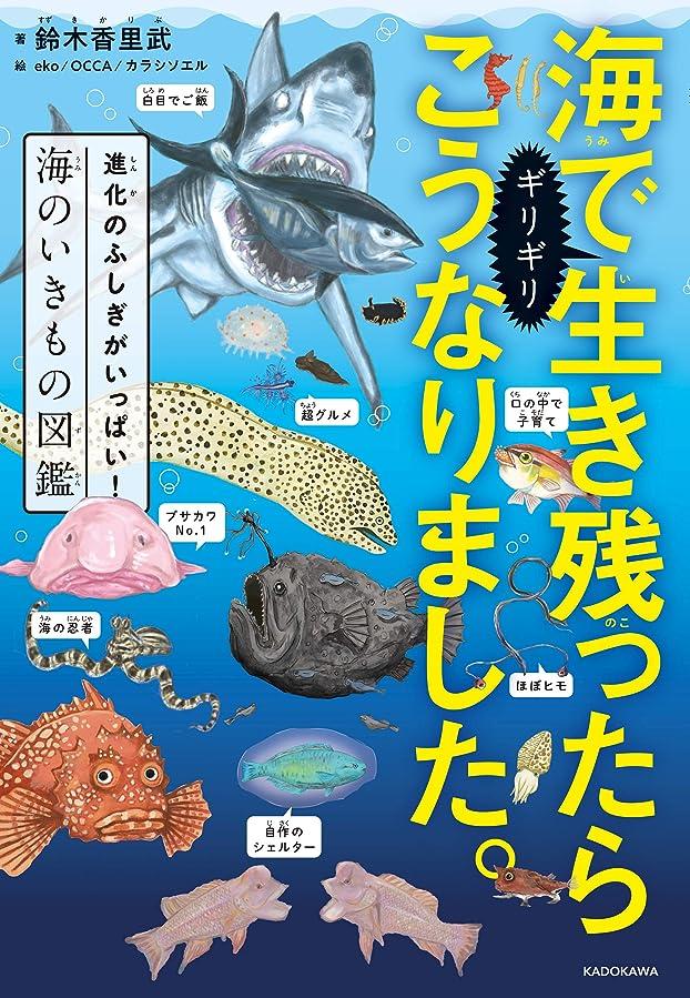 手がかり中級地域海でギリギリ生き残ったらこうなりました。 進化のふしぎがいっぱい!海のいきもの図鑑
