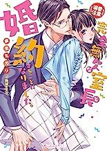 表紙: 【溺愛注意】完全無欠な室長と婚約することになりました。【SS付】 (ヴァニラ文庫) | 駒城 ミチヲ