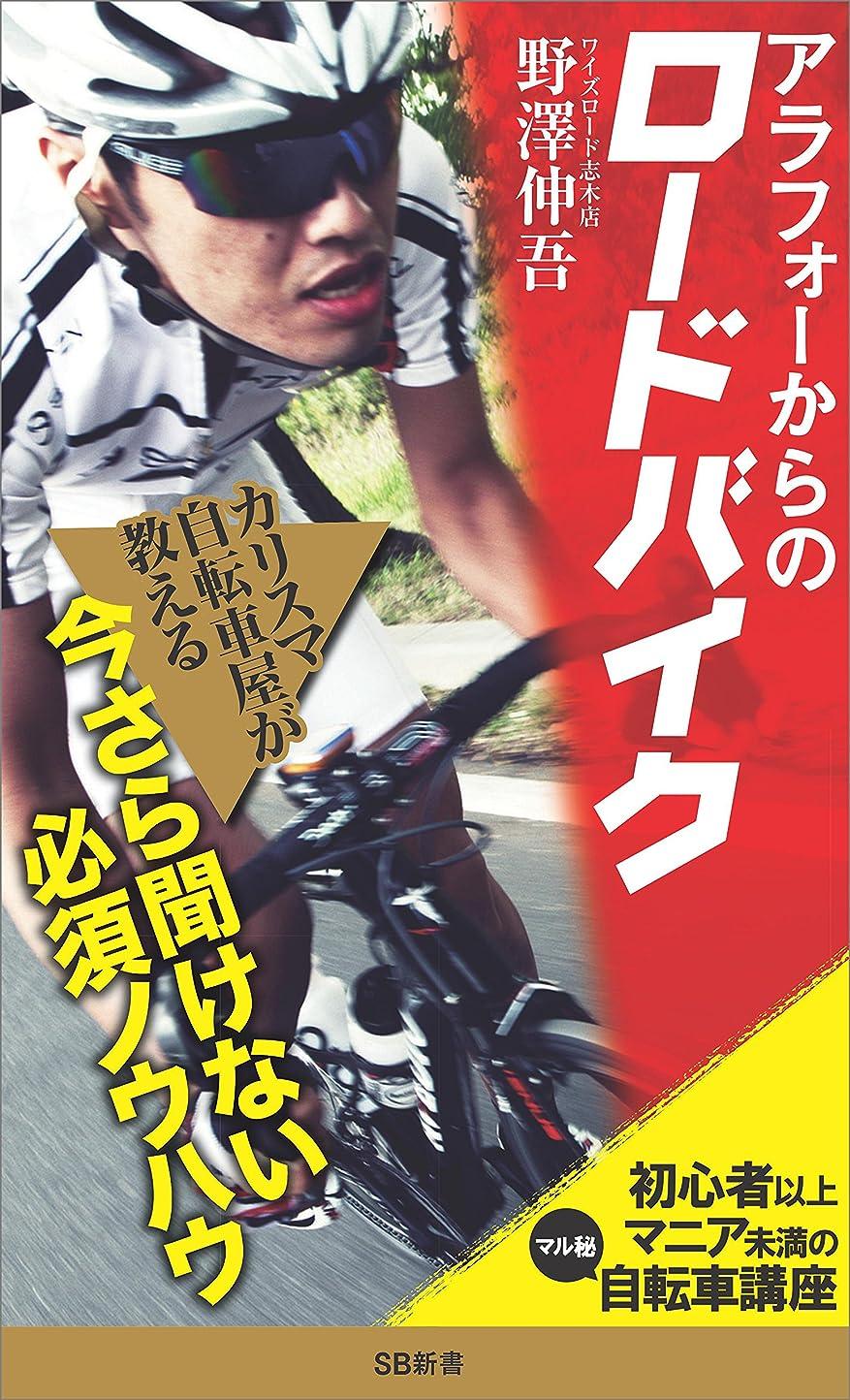ラッドヤードキップリング荒野音楽を聴くアラフォーからのロードバイク 初心者以上マニア未満の<マル秘>自転車講座 (SB新書)