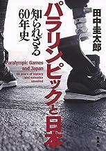 表紙: パラリンピックと日本 知られざる60年史 (集英社学芸単行本) | 田中圭太郎